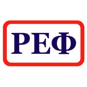 Рефрижераторы РЕФ